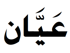 Ayan Islamic Name Meaning Baby Names For Muslims